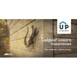 Сайдинг Uplast (5)